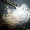 Zelenograd Half Marathon Medal 2012