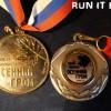 Autumn Thunder Half Marathon Medal 2013