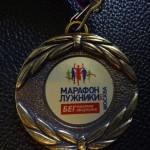 Luzhniki Marathon Medal - 2012 - Moscow, Russia