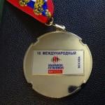 Luzhniki Marathon Medal - 2012 - 2nd Place Female Medal - Back