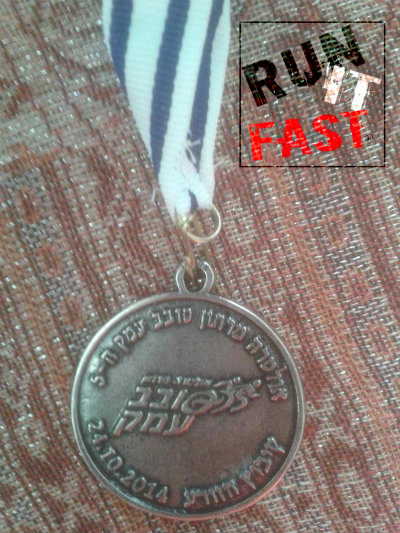 Sovev Emeq 100K Medal 2014 - Run It Fast